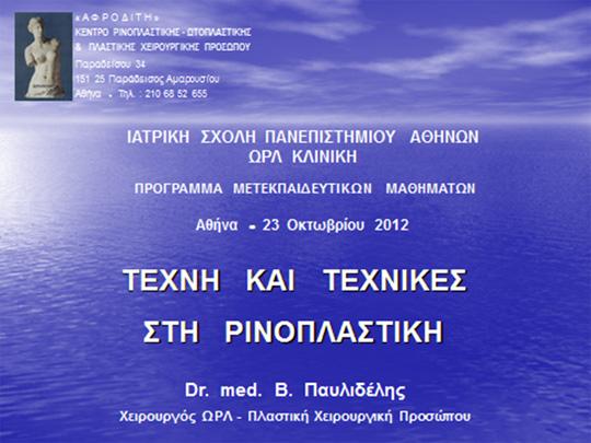 Μετεκπαιδευτικό πρόγραμμα 2012 - 2013: Tέχνη και Τεχνικές Ρινοπλαστικής