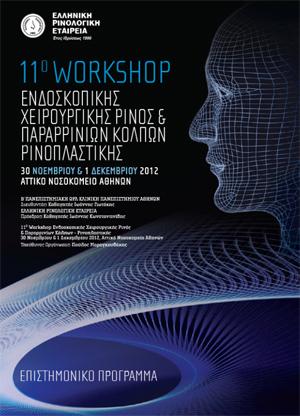 11ο Workshop Ενδοσκοπικής Χειρουργικής Ρινός & Παραρρινίων Κόλπων - Ρινοπλαστικής με Πρακτική Εξάσκηση σε Νωπά Παρασκευάσματα