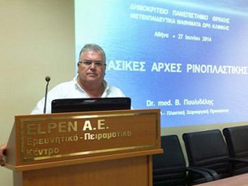 Master Ρινοπλαστικής, 2014 Δημοκρίτειο Πανεπιστήμιο Θράκης