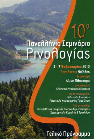10ο ΠΑΝΕΛΛΗΝΙΟ ΡΙΝΟΛΟΓΙΚΟ ΣΕΜΙΝΑΡΙΟ Λίμνη Πλαστήρα, 05 - 07.02.2010
