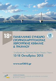 Ρινοπλαστική: το θέμα της ομιλίας του Dr. med. B. Παυλιδέλη, στο 18ο Συνέδριο της Πανελλήνιας ΩΡΛ Εταιρείας, Πάτρα, Οκτώβριος 2015
