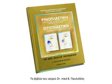 Το βιβλίο του ιατρού Dr. med Β. Παυλιδέλη