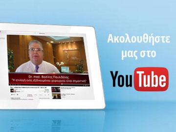 Ακολουθήστε μας στο κανάλι μας στο YOU TUBE και παρακολουθήστε τις πιο σημαντικές Τ.V. εμφανίσεις και εκδηλώσεις μας.