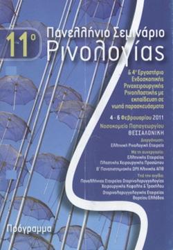 11ο Πανελλήνιο Σεμινάριο Ρινολογίας & 4ο Εργαστήριο Ενδοσκοπικής Ρινοχειρουργικής και Ρινοπλαστικής, με εξάσκηση πάνω σε νωπά παρασκευάσματα