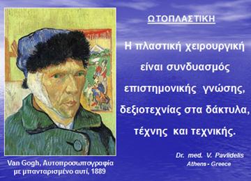 """ΩΤΟΠΛΑΣΤΙΚΗ: """"Τέχνη και Τεχνικές"""" ήταν το θέμα της ομιλίας του Dr. med. B. Παυλιδέλη, που παρουσίασε στα πλαίσια του μετεκπαιδευτικού προγράμματος της Ιατρικής Σχολής Πανεπιστημίου Αθηνών, Μάιος 2016"""
