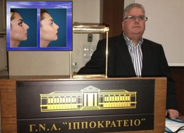 Ρινικό Διάφραγμα - Ρινοπλαστική: Μετεκπαιδευτικό πρόγραμμα Iατρικής Σχολής Πανεπ. Αθηνών, 2017-2018