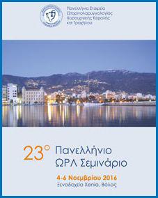 Ωτοπλαστική: ηομιλία του Dr.med.B. Παυλιδέλη στο 23ο Πανελλήνιο ΩΡΛ Σεμινάριο, Βόλος 2016