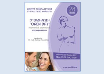 """Εκδήλωση """"Open Day"""" για τα 28 Χρόνια Λειτουργίας  του  Κέντρου Ρινοπλαστικής - Ωτοπλαστικής """"AΦΡΟΔΙΤΗ"""", Μάρτιος 2017"""
