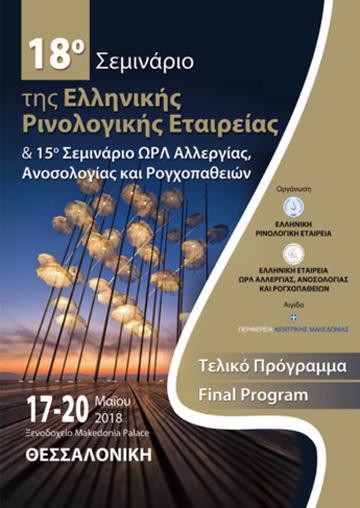 Ρινοπλαστική: Η ομιλία του Dr. med. B. Παυλιδέλη στο 18ο Σεμινάριο της Ελληνικής Ρινολογικής Εταιρείας στη Θεσσαλονίκη, 2018