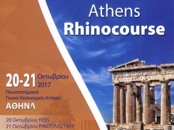 """Στη Ρινοπλαστική εκπαίδευσε ο Dr. med. Βασίλης Παυλιδέλης, τους συμμετέχοντες στο Athens Rhinocourse, Νοσοκομείο """"Αττικόν"""", 20 - 21 Οκτωβρίου 2017."""