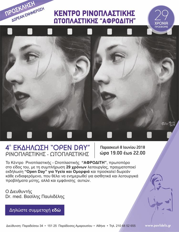 Πρόσκληση - Δωρεάν Ενημέρωση - Open Day 2018